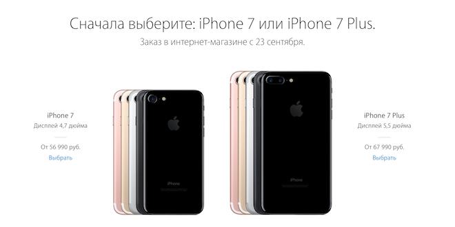 iphone-7-start
